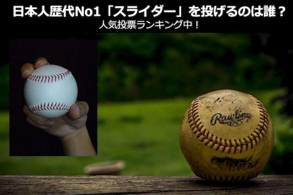 プロ野球歴代最高の「スライダー」をなげる日本人投手は誰?人気投票ランキング中!