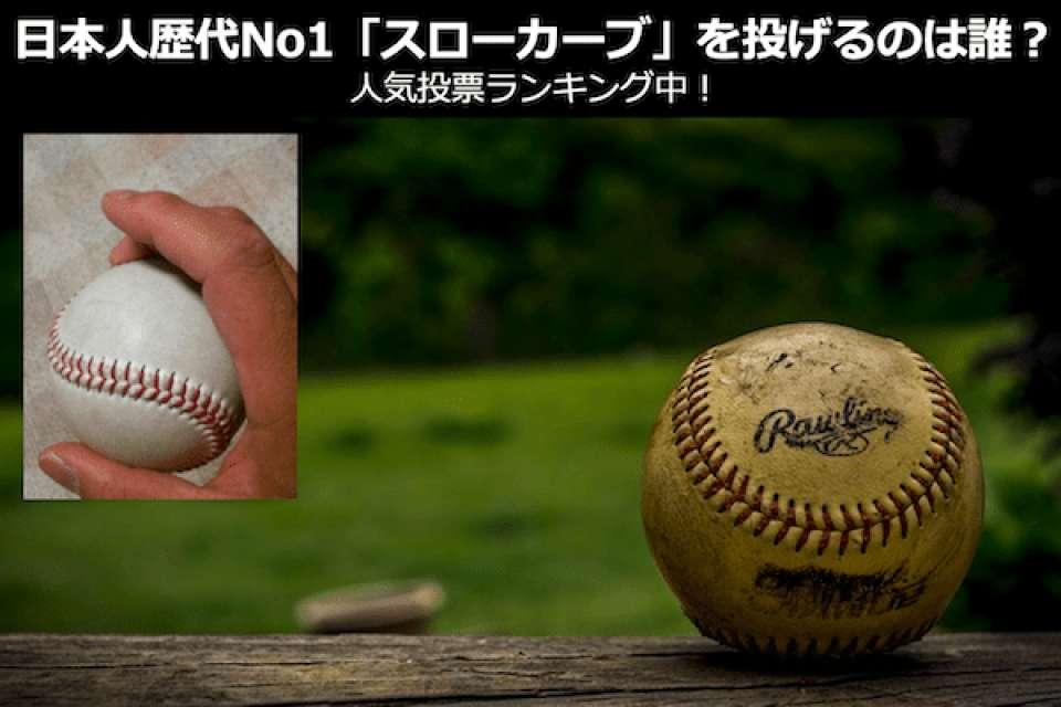プロ野球歴代最高の「スローカーブ」をなげる日本人投手は誰?人気投票ランキング中!