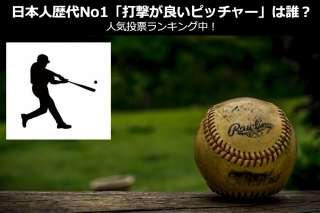 プロ野球歴代最強の「打撃が良いピッチャー」は誰?歴代投手の打撃成績を紹介&人気投票ランキング中!