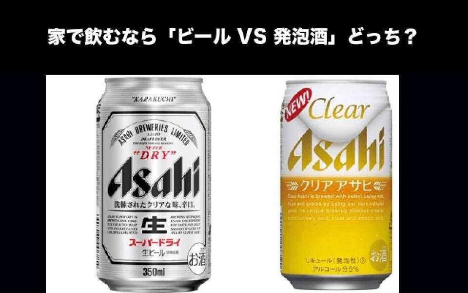 家で飲むなら「ビール VS 発泡酒」どっち?人気投票ランキング実施中!