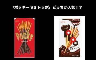 【ポッキー vs トッポ】どっちが人気?ポッキー派とトッポ派を比較&人気投票中!