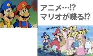 【スーパーマリオのアニメ】マリオが喋る映画「ピーチ姫救出大作戦!」|スーパーマリオのキャラ人気投票も!