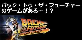 「バック・トゥ・ザ・フューチャー」のゲームがあるって知っていた?「Back to the Future: The Game」とは?