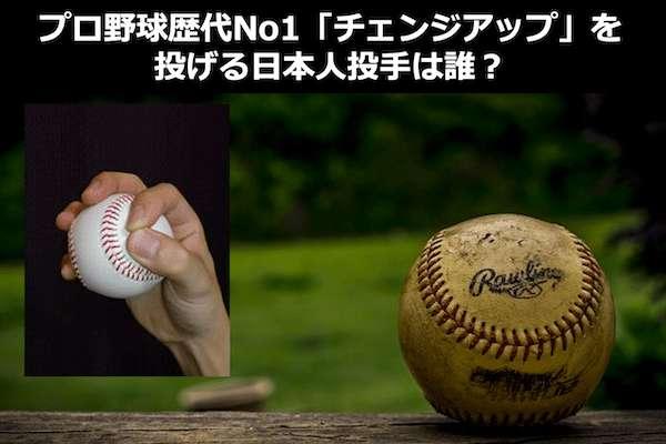 アップ 野球 は チェンジ と