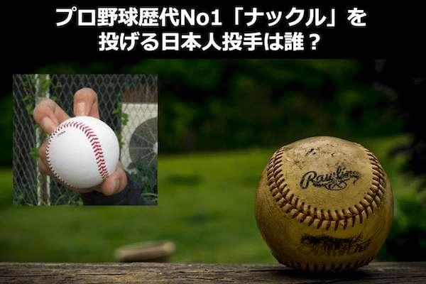 プロ野球歴代最強の「ナックル」をなげる日本人投手は誰?人気投票ランキング中!