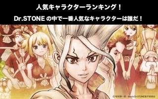 【ドクターストーン】全キャラ人気投票ランキング!一番人気なキャラは誰だ!