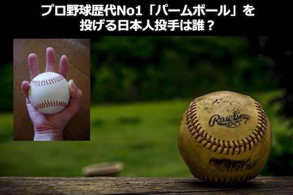 プロ野球歴代最強の「パームボール」をなげる日本人投手は誰?人気投票ランキング中!