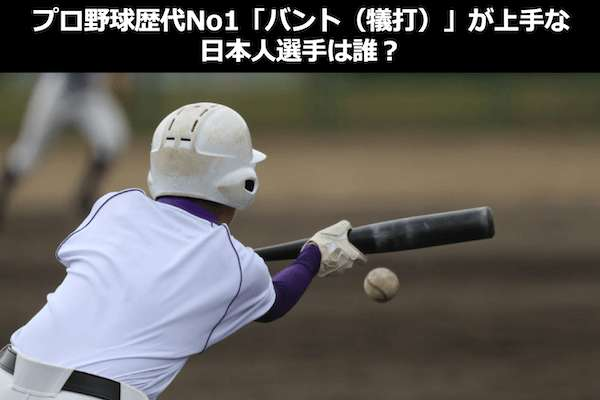 【送りバント(犠打)が上手なプロ野球選手ランキング】歴代最強バント名人は誰?人気アンケート調査