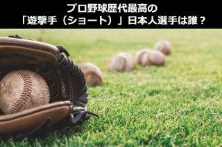 プロ野球歴代最強「遊撃手(ショート)」日本人選手は誰?2020年最新人気投票ランキング中!