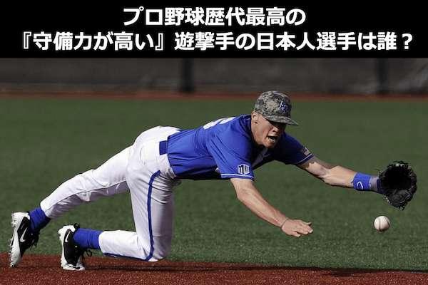 プロ野球最強「『守備力が高い』遊撃手(ショート)ランキング」歴代日本人選手を人気アンケート調査