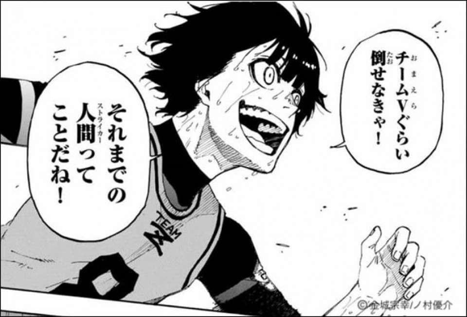 「ブルーロック」蜂楽廻(ばちら めぐる)のキャラ紹介画像