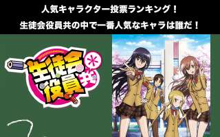 【生徒会役員共】キャラクター人気投票ランキング!一番人気なキャラは誰だ!