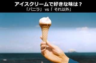 アイスクリームで好きな味は?「バニラ vs それ以外」どっち?バニラ一強か検証中!