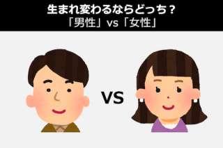 生まれ変わるなら「男性」vs「女性」どっち?人気投票ランキング中!