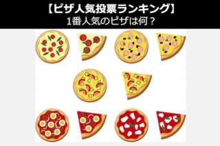 【ピザ人気投票ランキング】ピザの一番人気は王道マルゲリータ?人気投票中!