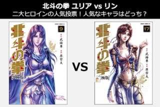 【北斗の拳 ユリア vs リン】二大ヒロインの人気投票!人気ヒロインキャラはどっち?