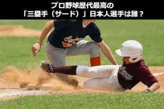 プロ野球歴代最強「三塁手(サード))」日本人選手は誰?2020年最新人気投票ランキング中!