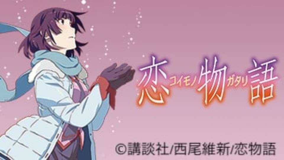 「物語シリーズ」恋物語の物語紹介画像