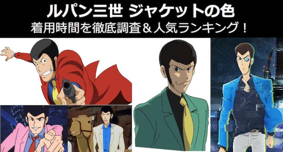 「ルパン三世 ジャケットの色」人気投票ランキング!&裏設定・歴史も紹介!