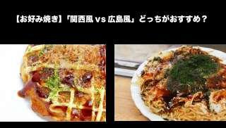【お好み焼き】「関西風vs広島風」どっちがおすすめ?人気投票実施中!