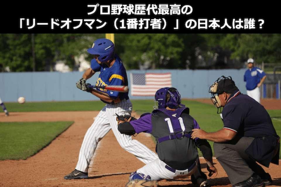 【リードオフマン(1番バッター)】歴代最強の日本人プロ野球選手は誰?2020年最新人気投票ランキング!