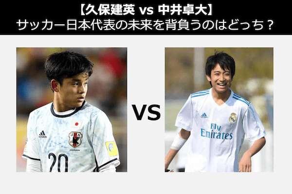 【久保建英 vs 中井卓大】サッカー日本代表の未来を背負うのはどっち?人気投票中!
