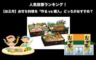 【お正月】おせち料理を「作るvs購入」どっちがおすすめ?人気投票実施中!
