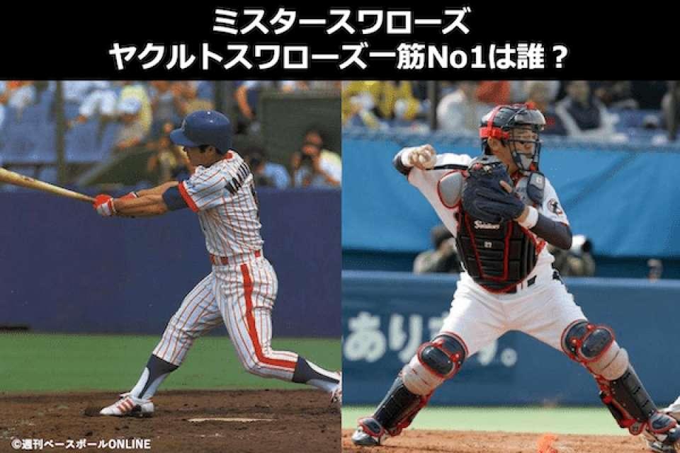 【ミスタースワローズ】ヤクルトスワローズ一筋No1は誰?プロ野球人気投票中!