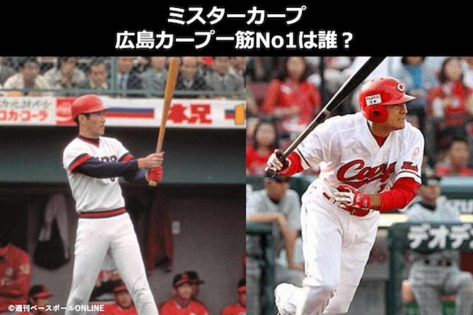 【ミスターカープ】広島カープ一筋No1は誰?プロ野球人気投票中!