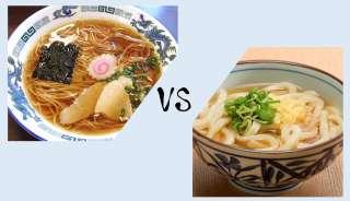 麺類頂上決戦「うどん」VS「ラーメン」