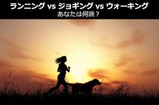 【ランニング vs ジョギング vs ウォーキング】あなたはどっち派?