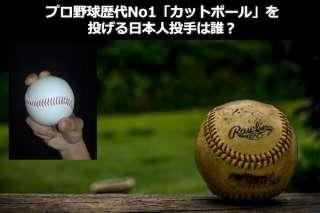 プロ野球歴代No1「カットボール」をなげる日本人投手は誰?