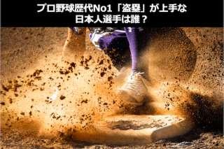 プロ野球歴代No1「盗塁」が上手な日本人選手は誰?