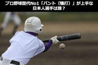 プロ野球歴代No1「送りバント(犠打)」が上手な日本人選手は誰?