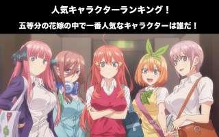 【五等分の花嫁】キャラクター人気投票ランキング!一番人気なキャラは誰だ!