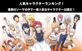 【食戟のソーマ】キャラクター人気投票ランキング!一番人気なキャラは誰だ!