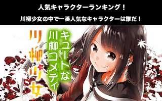 【川柳少女】キャラクター人気投票ランキング!一番人気なキャラは誰だ!