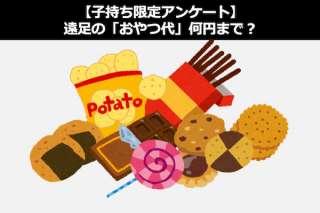【子持ち限定アンケート】遠足の「おやつ代」何円までなら許せる?