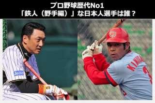 日本人のプロ野球選手で歴代No1の「鉄人(野手編)」な日本人選手は誰?