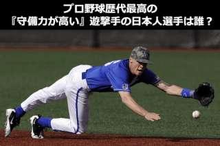 プロ野球歴代最強の『守備力が高い』遊撃手(ショート)日本人選手は誰?
