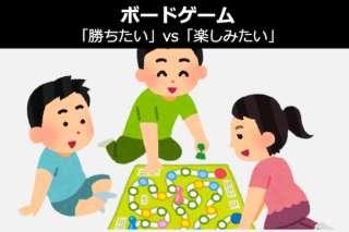 ボードゲームやるからには「勝ちたい」vs「楽しみたい」どっち派?