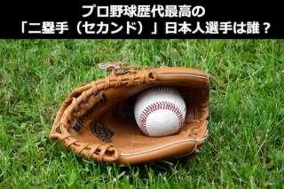 プロ野球歴代最強「二塁手(セカンド)」日本人選手は誰?