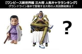 ワンピースの新世界編で登場する三大将の人気投票結果は?