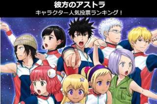 【彼方のアストラ】キャラクター人気投票ランキング!