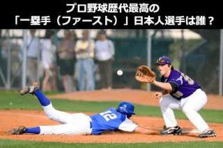 プロ野球歴代最強「一塁手(ファースト)」日本人選手は誰?
