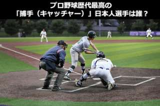 プロ野球歴代最強「捕手(キャッチャー)」日本人選手は誰?