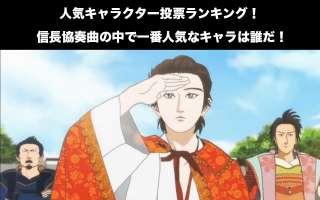 【信長協奏曲】キャラクター人気投票ランキング!