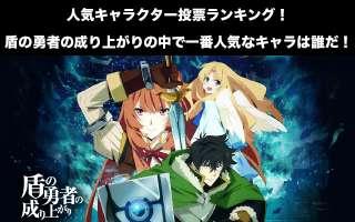 【盾の勇者の成り上がり】キャラクター人気投票ランキング!