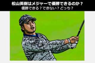 松山英樹はメジャー制覇できる?メジャー制覇できない?どっち?