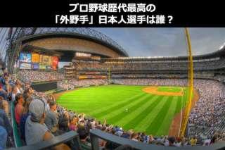プロ野球歴代最強の「外野手」日本人選手は誰?